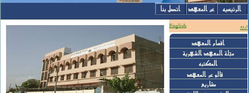 Mahad Arabic Website