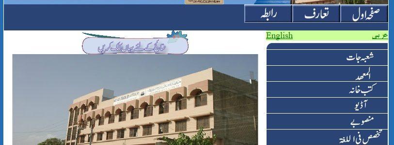 Mahad Urdu Website