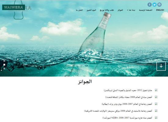 Waiwera Arabic